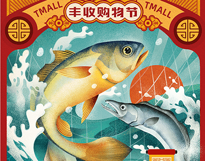 2019Taobao Tmall Harvest Shopping Festival illustration