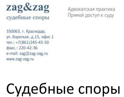 Юридическая контора zag&zag