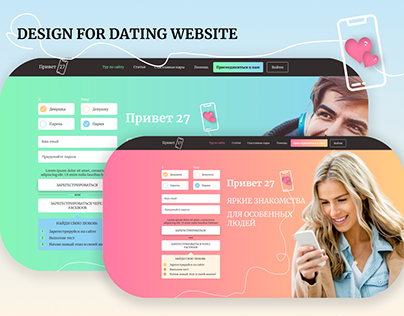 """The сoncept design for dating website """"Привет 27"""""""