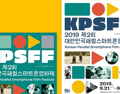 2019 Korean Parallel Smartphone Film Festival