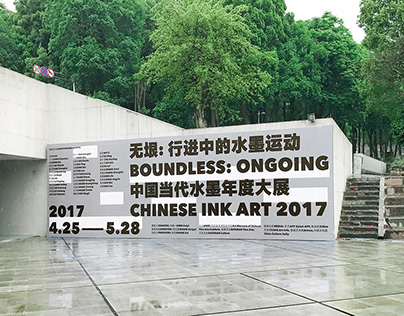 Boundless:Ongoing,Chinese Ink Art 2017 无垠:行进中的水墨运动