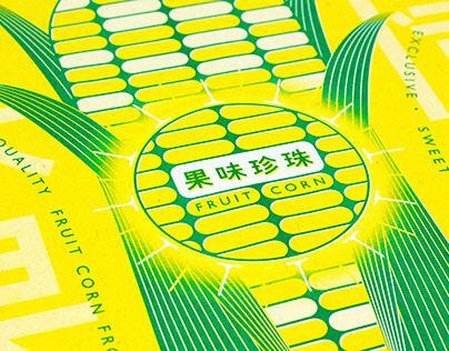 果味珍珠 Branding & packaging