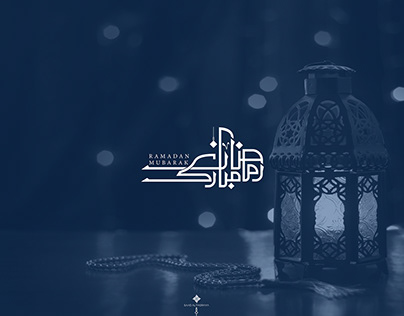 مخطوطات رمضانية