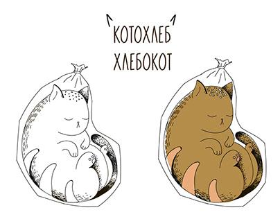 КОТОХЛЕБ ХЛЕБОКОТ