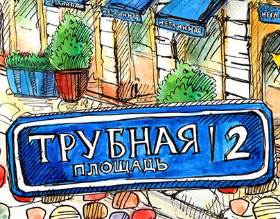 Illustration for the Neglinnaya Gallery shopping center