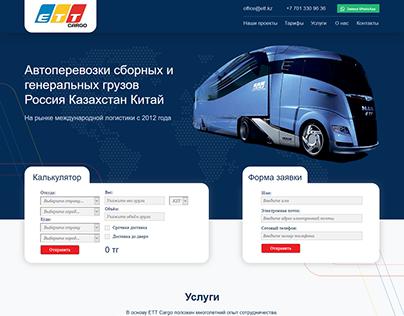 #1749 express.ett.kz Сборные грузы