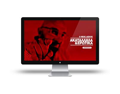 gianniszouganelis.gr website