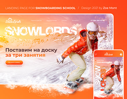 Landing Page for snowboarding school