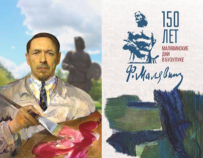 150 лет со дня рождения Ф.А. Малявина 🖌️