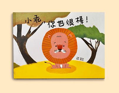 Children Book- 小乖,你也很棒!