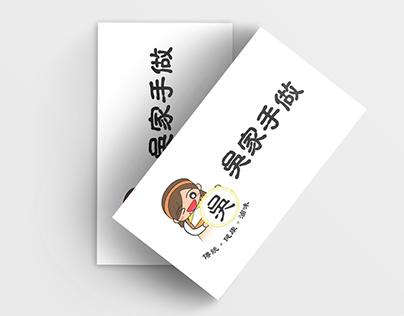 吳媽媽logo、名片設計