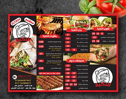 Tri-fold brochure - مطويات