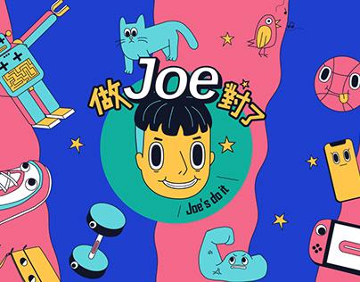 做Joe對了Youtube channel package