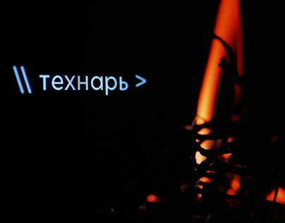 The TECHIE opening titles