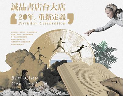 誠品書店20周年慶