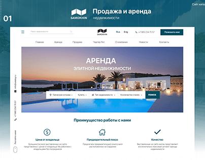 Сайт каталог для компании SamokHin