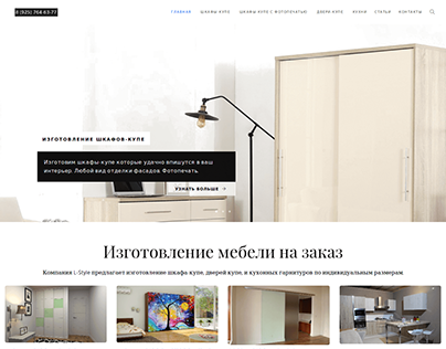 Мебель L-Style