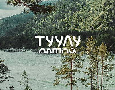 Туулу Алтай