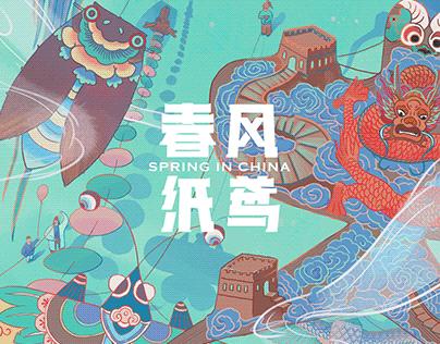 Adobe—Spring In China