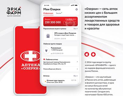 Pharmacy «Ozerki»