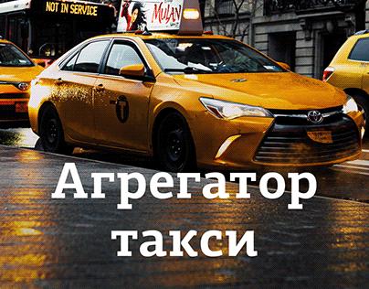 Сервис по аренде такси