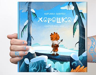 """Children`s storybook """"Horoshko"""""""