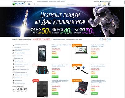 Cosmonautics day   Sale