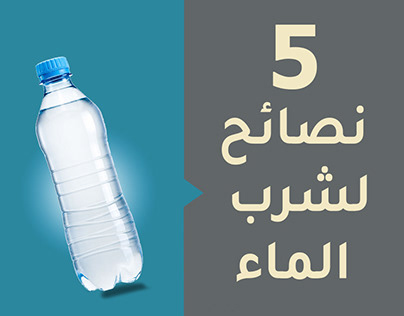 5 Water drinking tips
