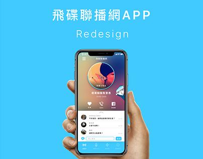 飛碟聯播網 APP Redesign