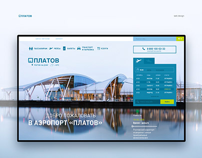 "Аэропорт ""Платов"""