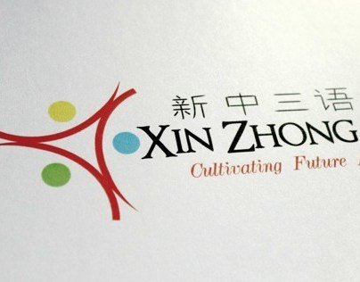 Xinzhong School Logo Redesign