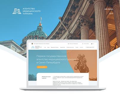 Сайт для агентства медицинского туризма
