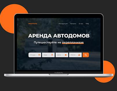 Сайт аренды автодомов
