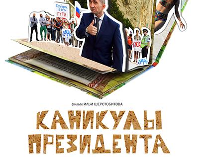 "Концепт плаката к фильму ""Каникулы президента"""