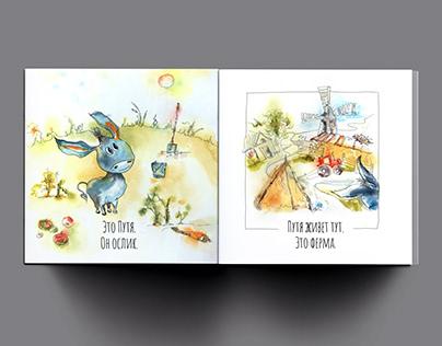 Kid's Book Illustration