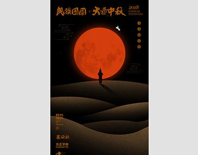 Mid Autumn Festival poster design-大過中國節-中秋節海報設計