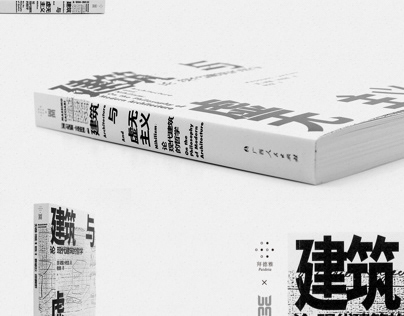 书籍设计|《建筑与虚无主义》