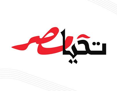 Long Live Egypt / تحيا مصر