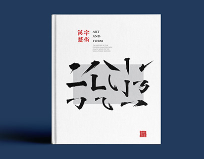 ART AND FORM 汉字艺术