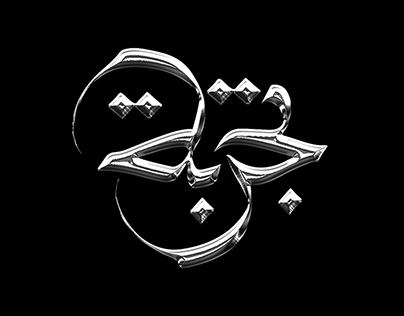 Experimental Arabic Type