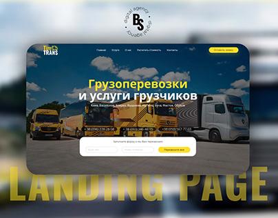 Landing page | Сайт для грузоперевозчика