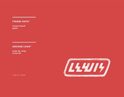 LEWIS. grunge logo tutorial