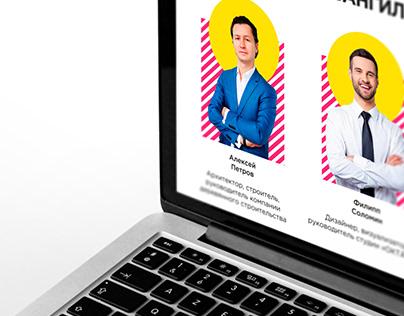 Landing Page Design — Design Conference