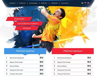 Corporate web-site for table tennis federation