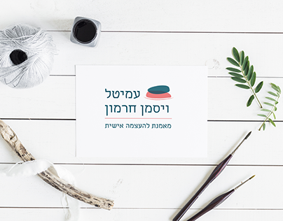 Amital Wissman Hermon - Logo and Web Design