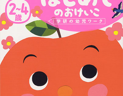 "Children book""学研 幼児ワーク""cover Illustration"