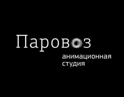 Parovoz animation studio branding concept