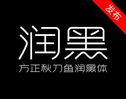 新字发布丨方正秋刀鱼润黑体 Runhei font