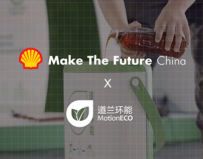 Shell MTF China: Gutter Fuel