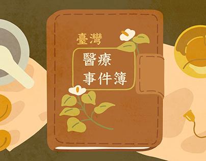 《 臺灣醫療事件簿 》 | 動畫專案製作